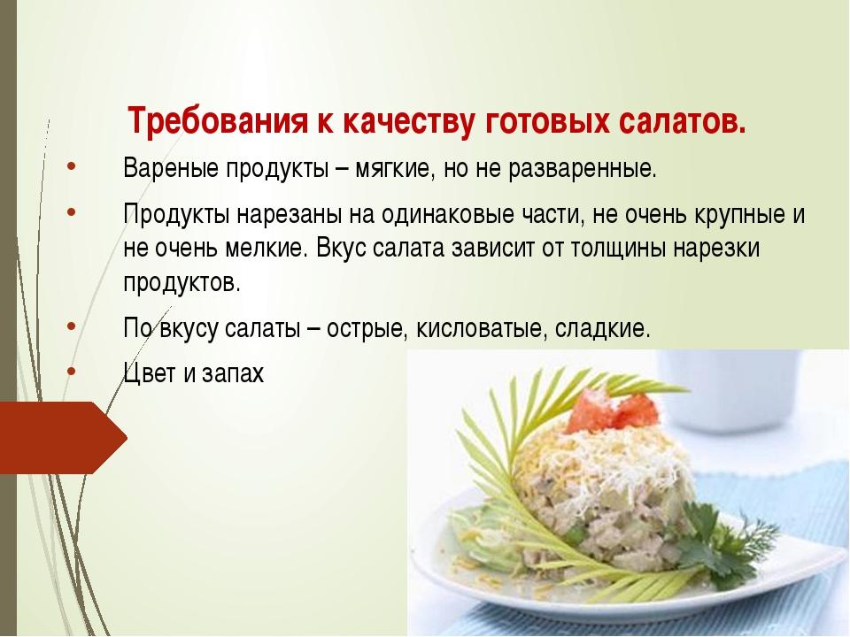Винегрет: рецепты и особенности приготовления