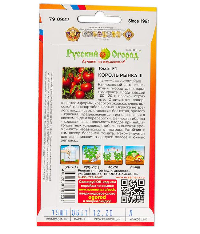 Серия томатов «король рынка»: характеристика и описание сорта