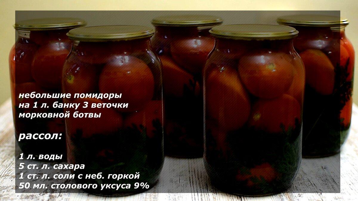 Сколько по времени маринуются помидоры в банке: определение готовности