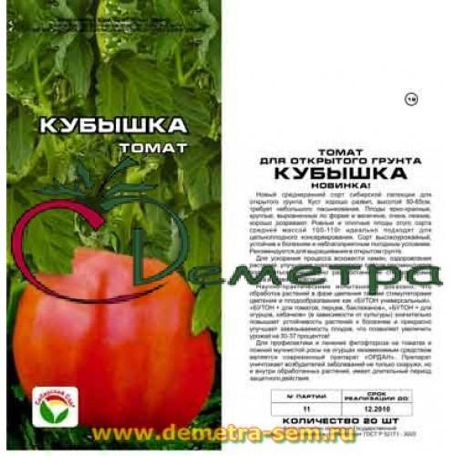 "ᐉ томат ""малиновая кубышка"": описание сорта, характеристики и фото плодов - orensad198.ru"