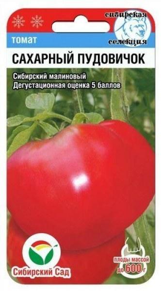 Сорт помидор «сахарный пудовичок»: характеристика, плюсы и минусы