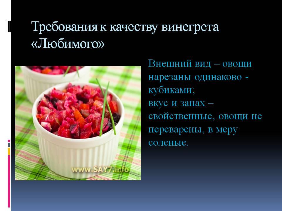 Винегрет по классическим рецептам — 8 пошаговых фото рецептов салата винегрет