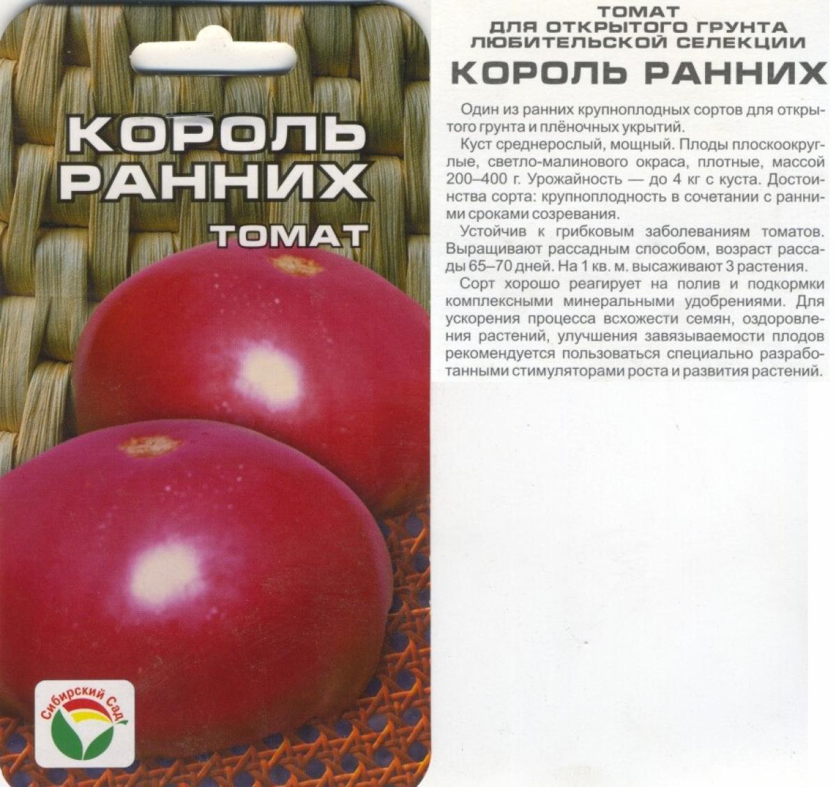 Томат король ранних — описание, фото, характеристика, особенности выращивания сорта