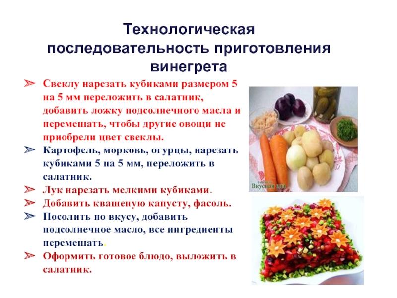 Классический винегрет - 9 пошаговых рецептов с фото