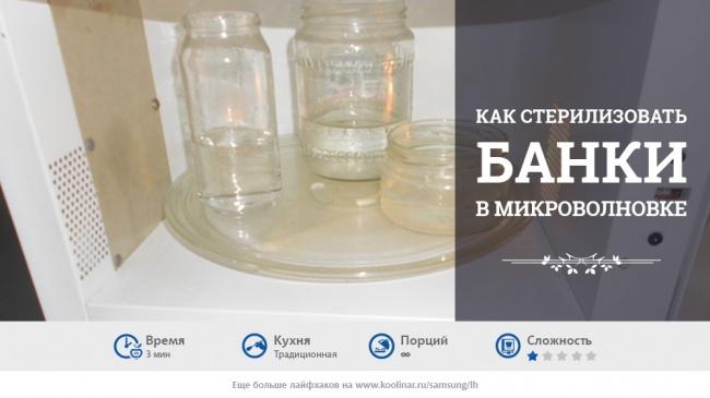 Как стерилизовать в микроволновке банки с заготовками: порядок действий, советы и отзывы - samchef.ru
