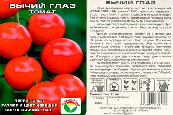 Сирано: как вырастить крупноплодный томат в российском саду. описание и рекомендации по выращиванию