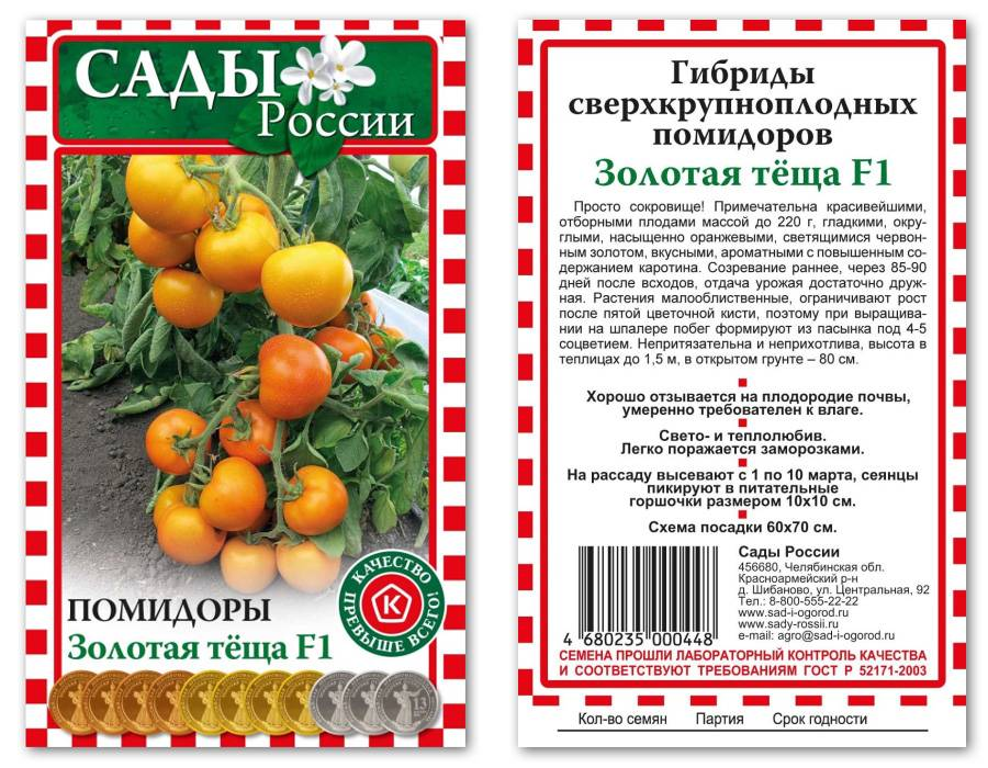 Томат золотая королева: описание сорта, отзывы, фото, урожайность | tomatland.ru