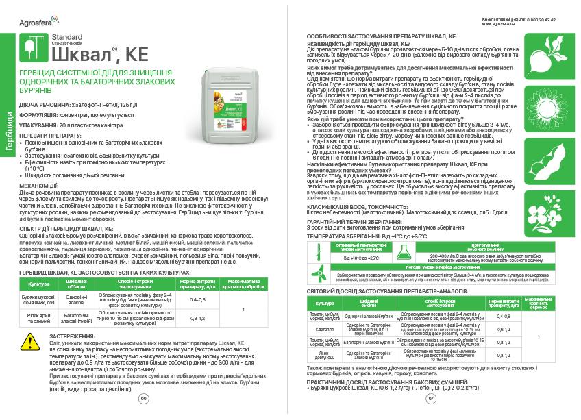 Гербицид спрут экстра: способ применения и инструкция, норма расхода, механизм действия