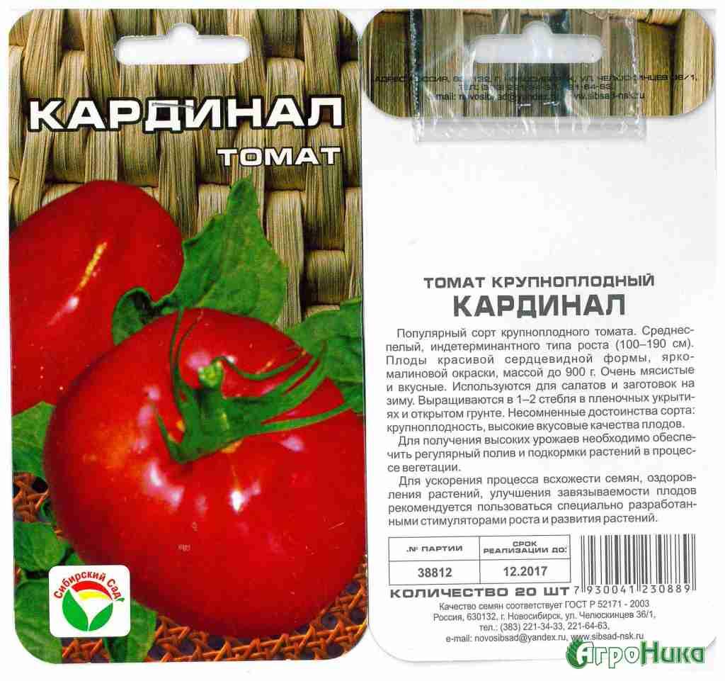Благородный сорт помидоров мазарини – вкусный, урожайный, простой в уходе