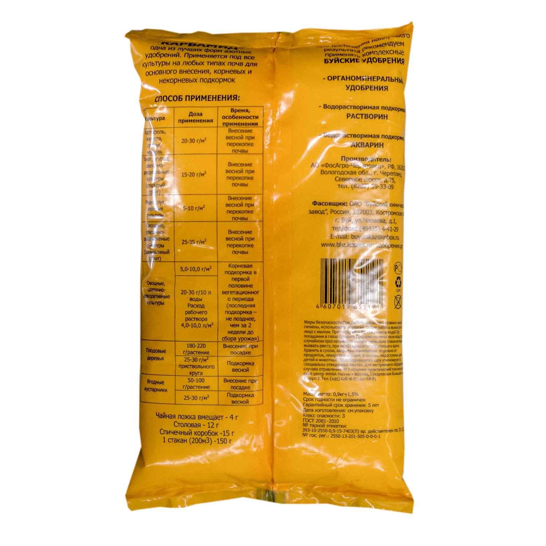Мочевина (карбамид) – применение удобрения, обработка, подкормка, опрыскивание на огороде