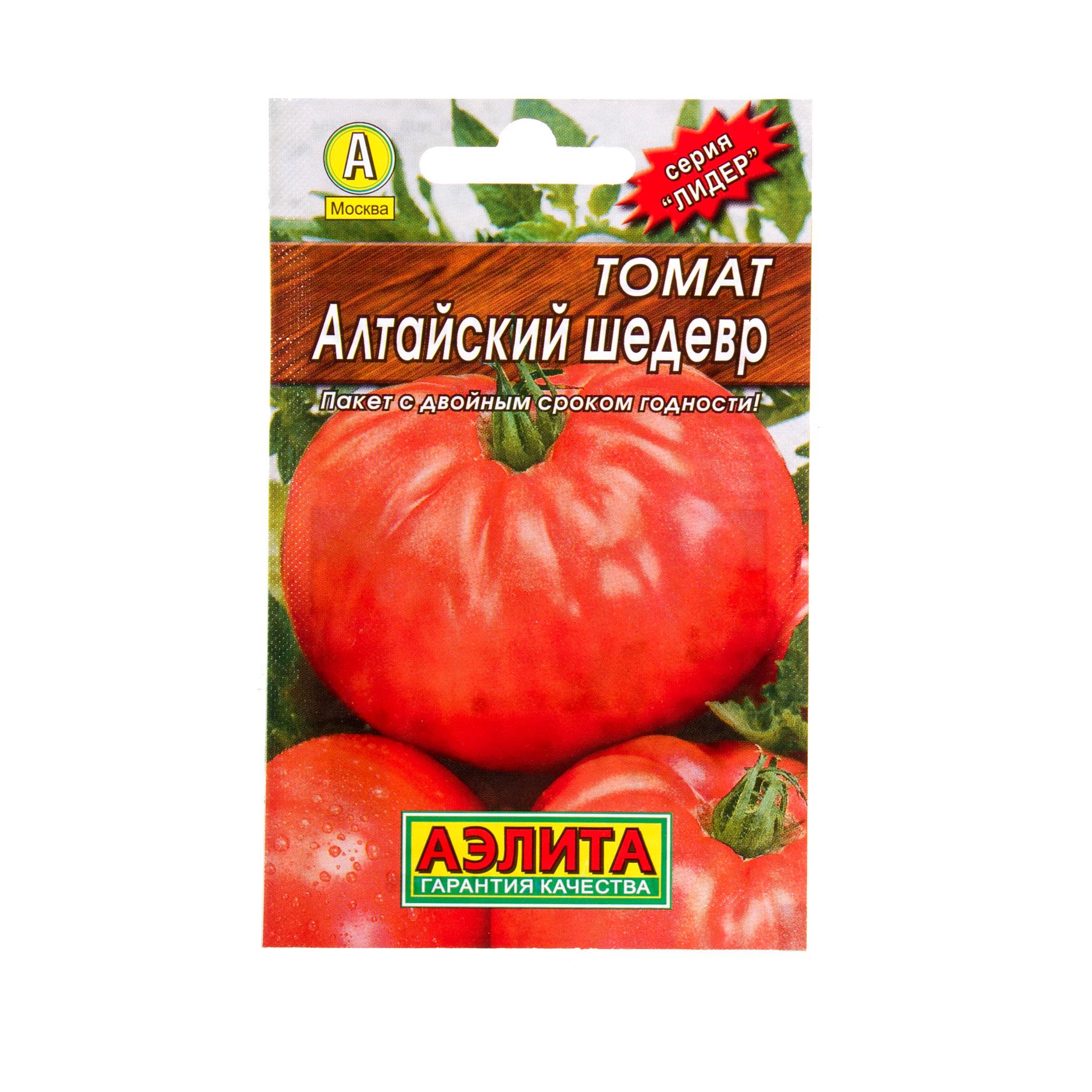 ✅ алтайский шедевр: описание сорта томата, характеристики помидоров, посев - tehnomir32.ru