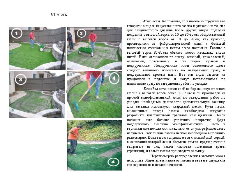 Искусственная трава в рулонах - обзор напольных покрытий с характеристиками, производителями и стоимостью