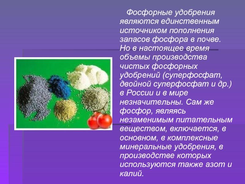 Фосфорные удобрения: что это такое, применение, виды и значение