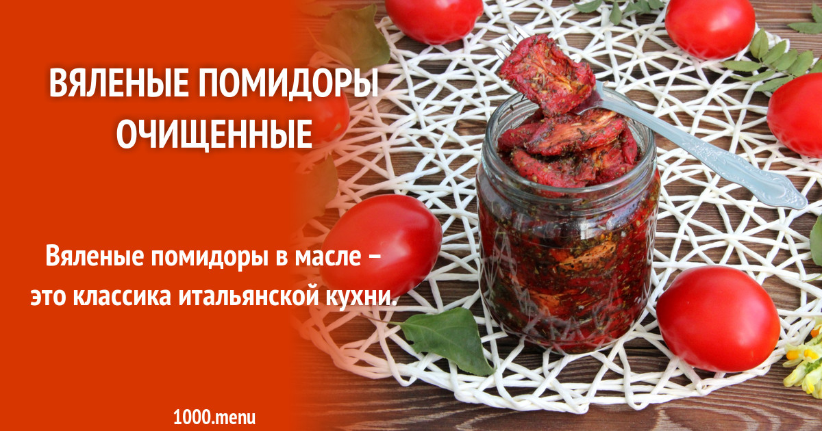 ТОП 20 пошаговых рецептов вяленых помидоров в домашних условиях на зиму