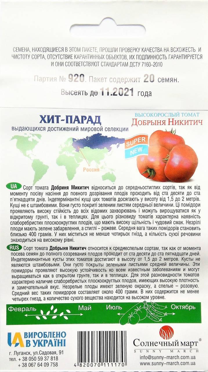 ✅ добрыня никитич: описание сорта томата, характеристики помидоров, посев - tehnomir32.ru