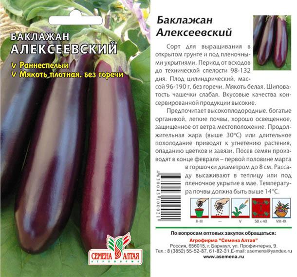 Баклажан валентина f1: правила выращивания гибрида, описание и характеристика, отзывы и фото