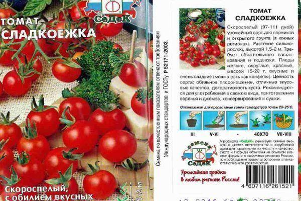 Описание томата Сладкоежка и его характеристика, особенности выращивания сорта