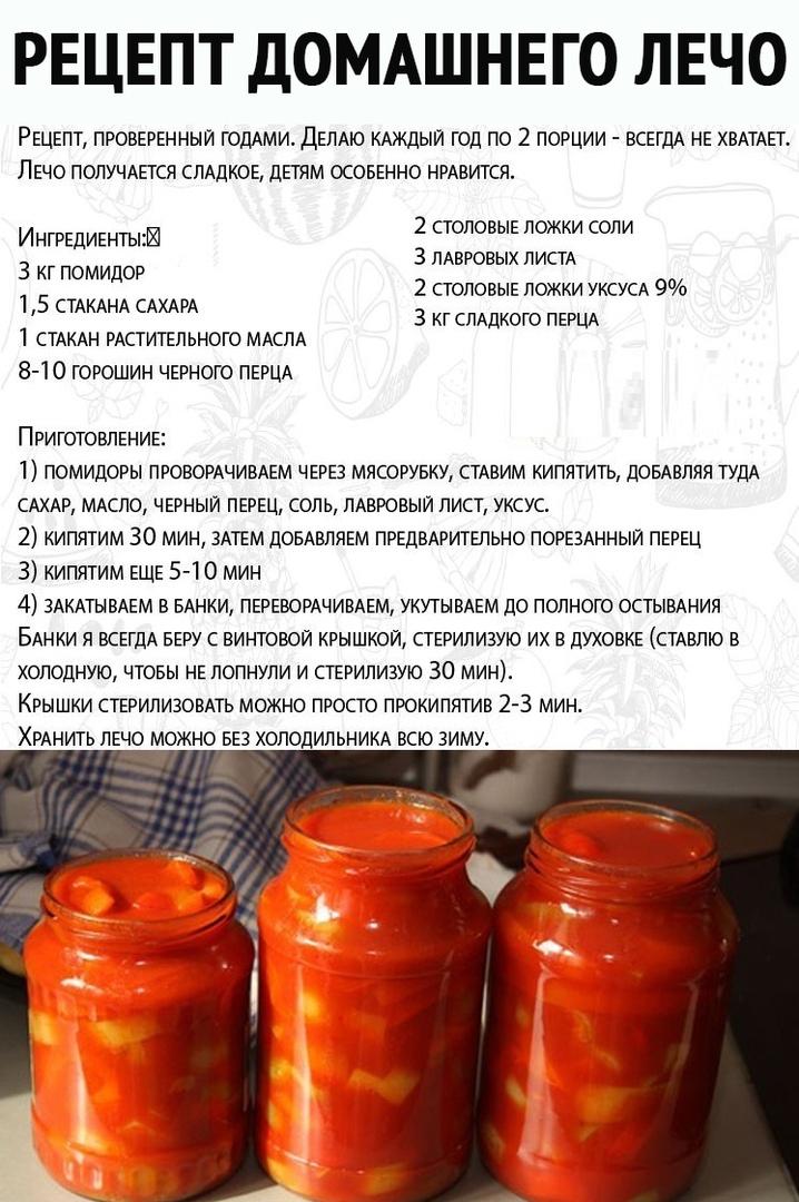 Лечо из перца, помидоров, моркови и лука на зиму