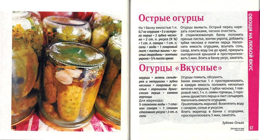 Соленые огурцы на зиму: 5 вкусных рецептов хрустящих огурцов в банках