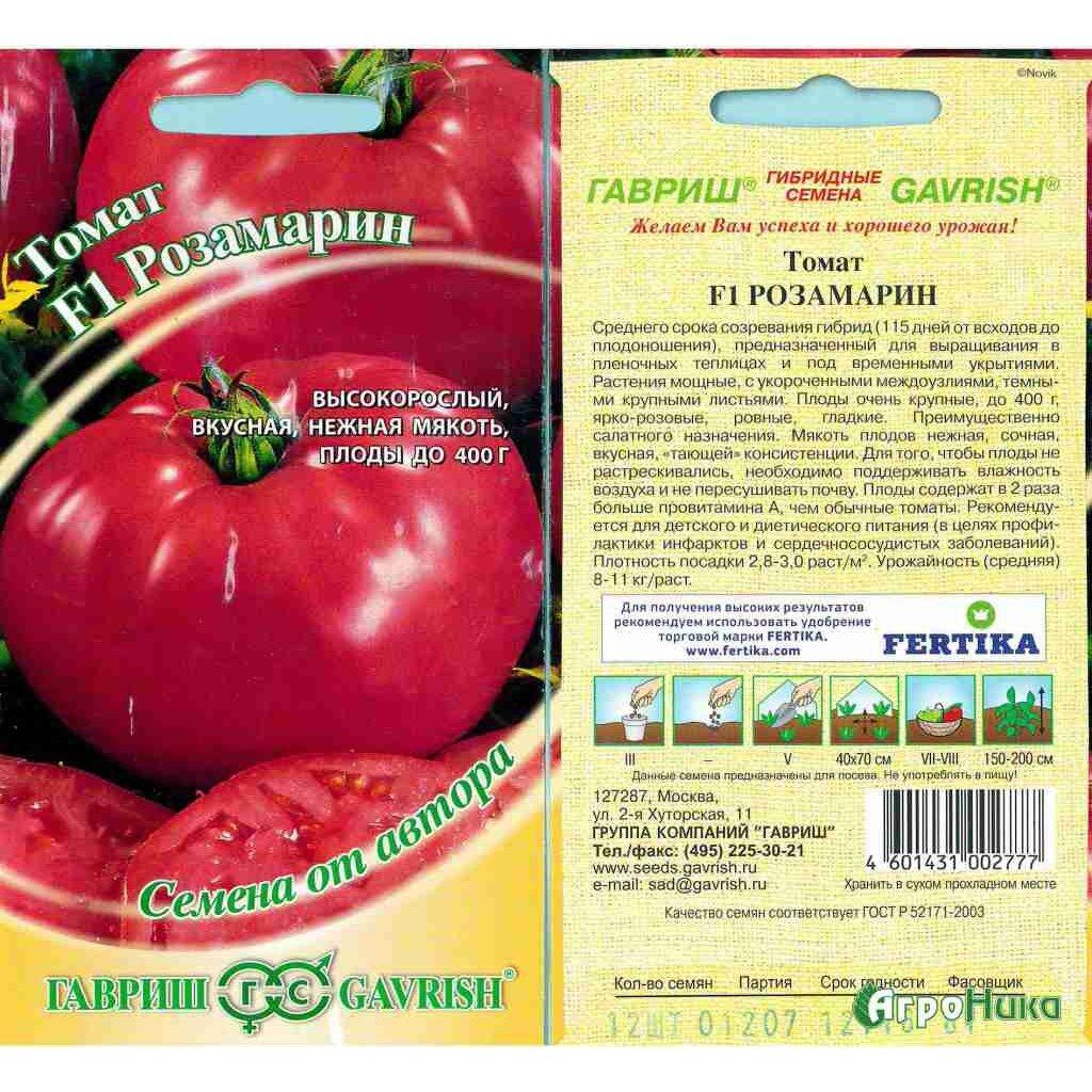 Какие самые лучшие, урожайные и стойкие к болезням сорта томатов для теплицы – дачные дела