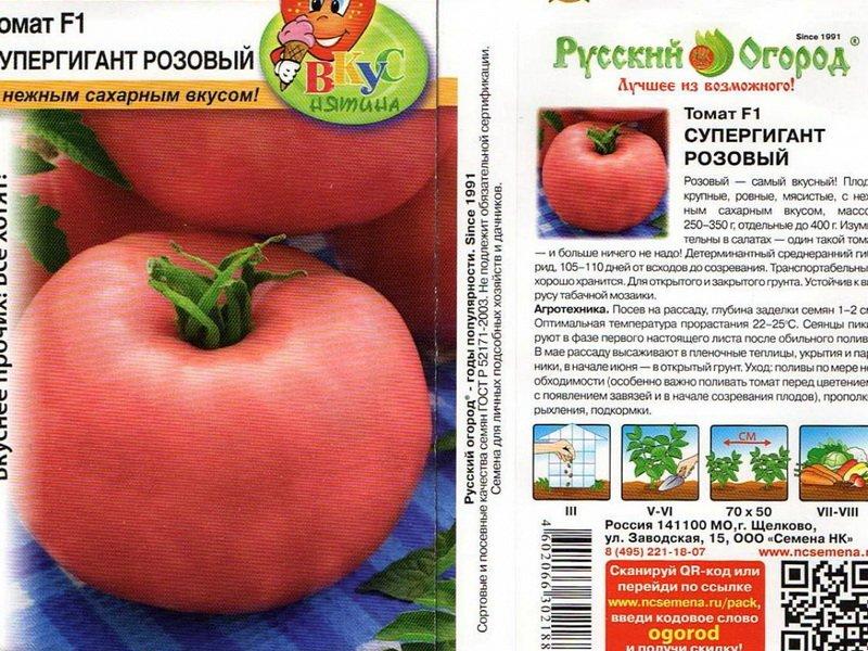 Описание томата Супергигант розовый F1, выращивание и борьба с вредителями