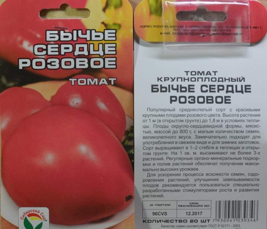 Сердцевидные томаты: описание и характеристика, фото, отзывы