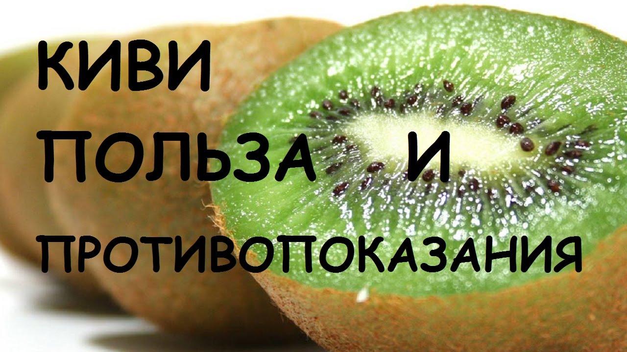Киви – чем полезен фрукт, состав и калорийность. применение при различных заболеваниях и для похудения