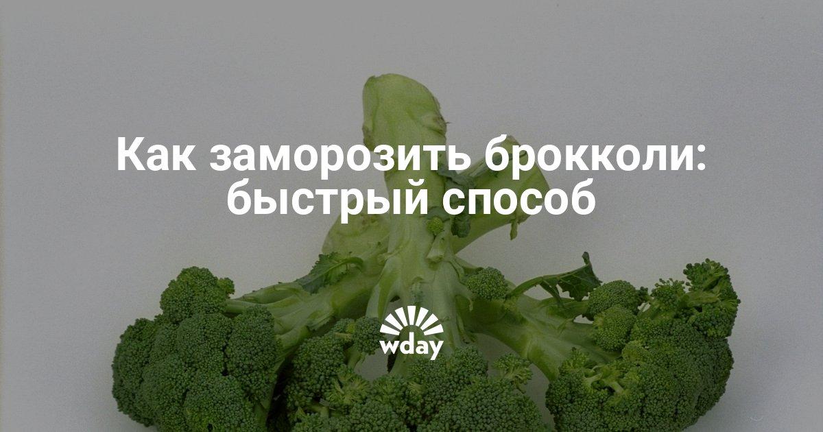 Как заморозить правильно брокколи и цветную капусту