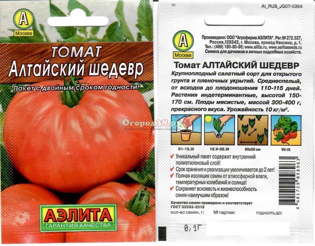 Томат «шедевр ранний»: описание сорта, фото и рекомендации по выращиванию русский фермер