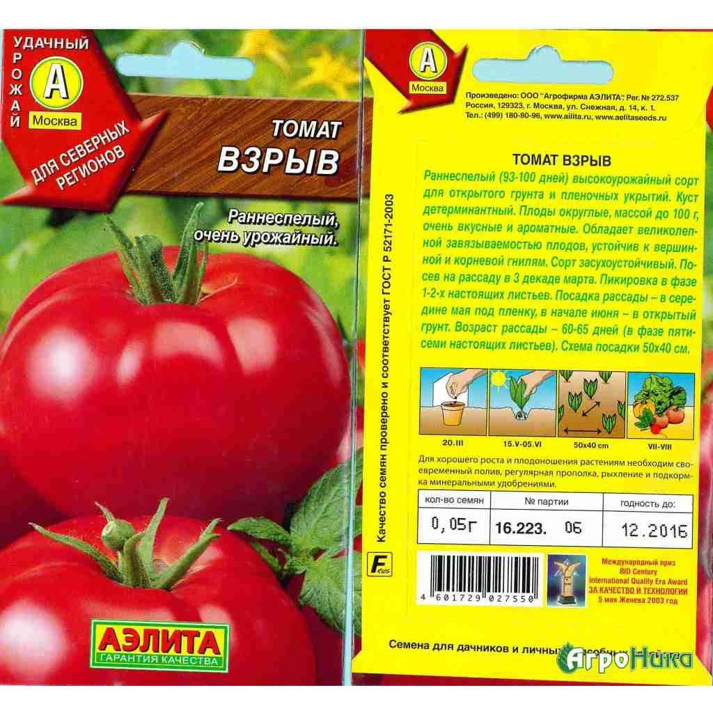 Томат взрыв: описание, отзывы, фото, урожайность, описание и характеристика | tomatland.ru