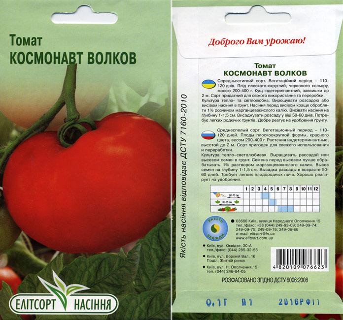 «космонавт волков» – раскрываем секреты этого сорта томатов
