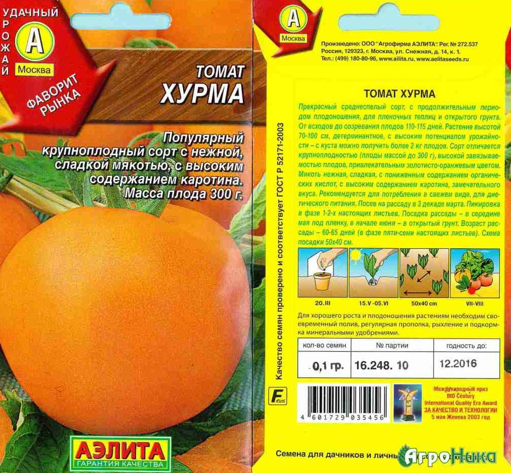 Томат маркиз: описание сорта, выращивание, посадка и уход с фото