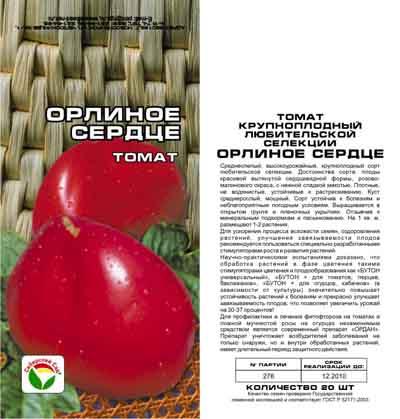 Томат орлиное сердце: описание и характеристика сорта, особенности выращивания, отзывы, фото