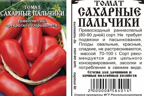 Описание томата Сахарные пальчики, выращивание и правила посадки