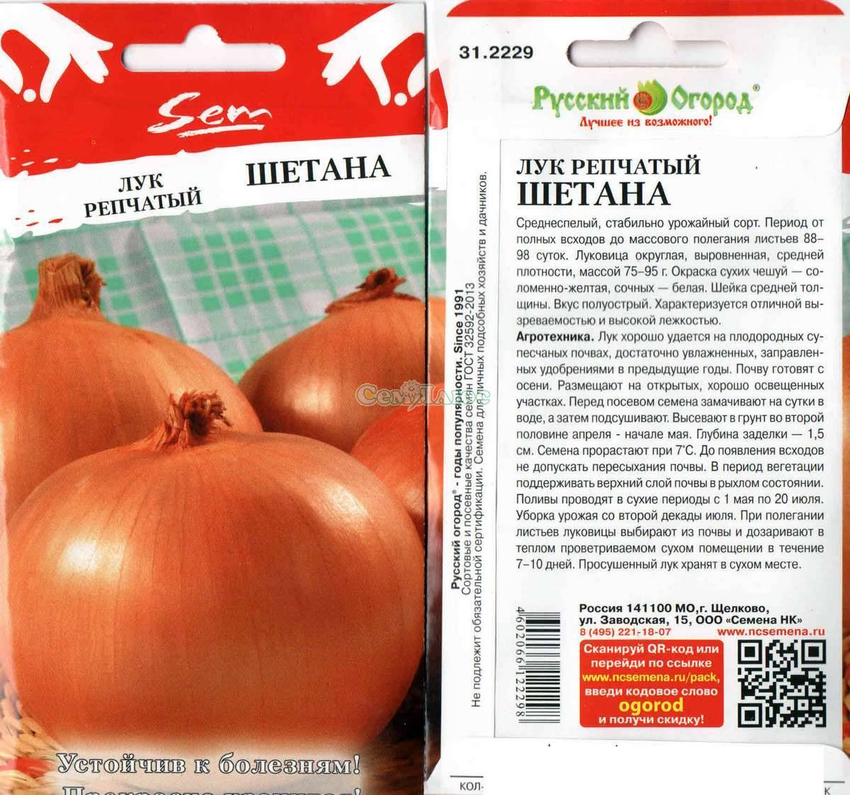 Описание и характеристики сорта лука Шетана и рекомендации по выращиванию