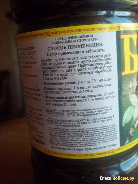 Биогумус инструкции по применению удобрения