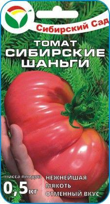 Томат сибирские шаньги: характеристика, описание сорта, отзывы, фото, урожайность    томат сибирские шаньги характеристика и описание крупноплодного сорта с фото