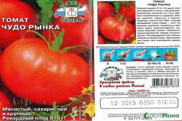 Универсальный сорт томата «засолочное чудо» — характеристики, описание, рекомендации по уходу