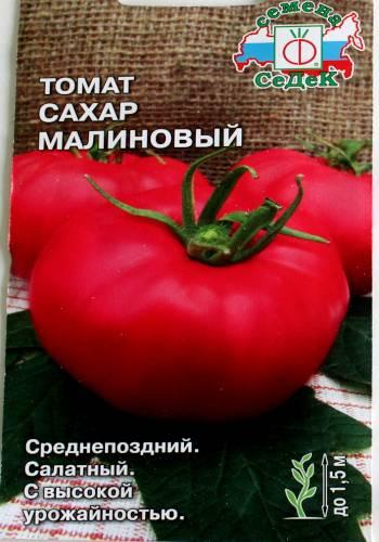 Описание сорта томата царский подарок и его характеристики