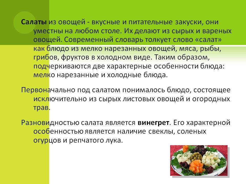 Винегрет - 10 самых лучших, изумительных рецептов винегрета с фото