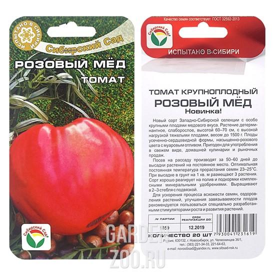Описание томата десертный розовый, особенности выращивания и отзывы