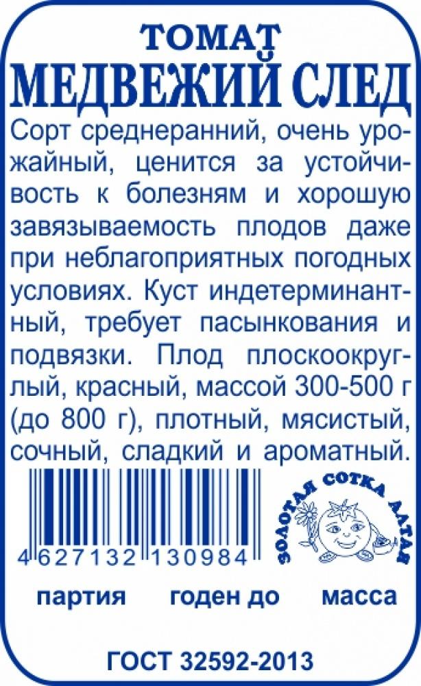 Томат медвежья лапа: описание сорта, отзывы, фото, урожайность | tomatland.ru