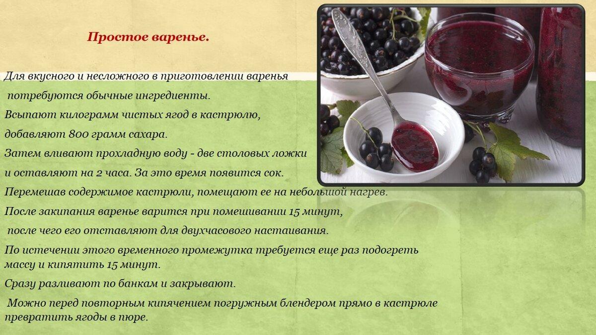 Полезные свойства красной смородины для организма человека
