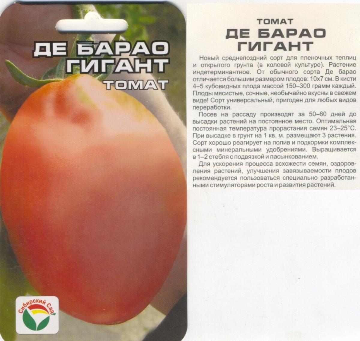 Томат розовый гигант: отзывы, фото, урожайность, описание и характеристика | tomatland.ru