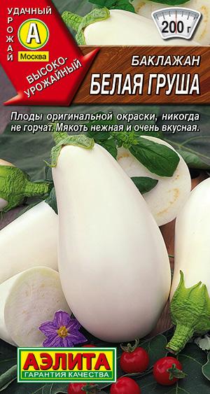 Описание и характеристики лучших сортов белых баклажанов, их плюсы и минусы
