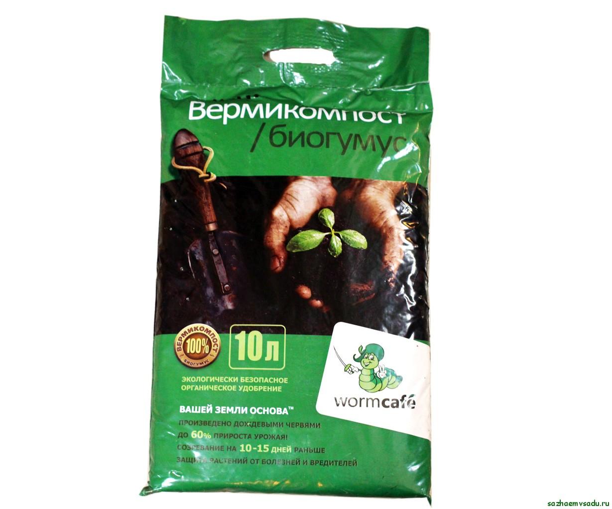 Экологичное удобрение биогумус: принцип действия, инструкция по применению, изготовление в домашних условиях