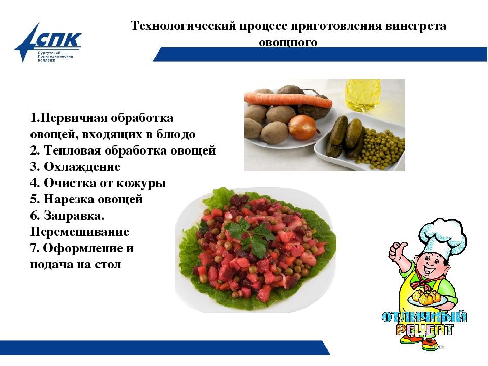 Топ-10 винегрет: рецепт классический — пошаговый рецепт с фото