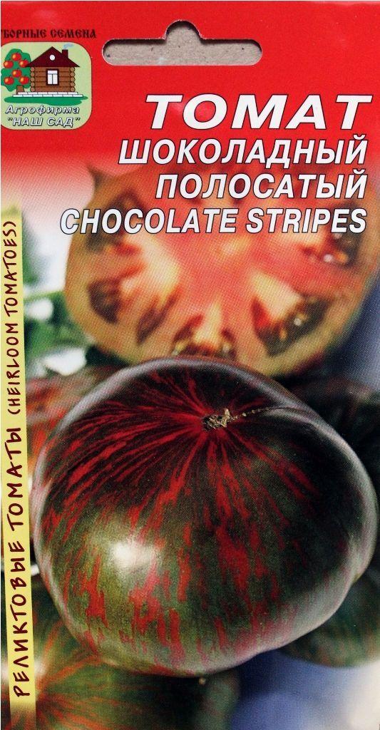 Томат «полосатый шоколадный» — сладкое наслаждение с грядки