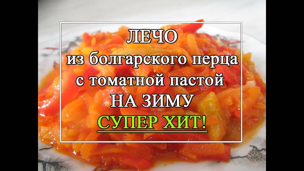 Лечо из помидор и болгарского перца, моркови и лука на зиму
