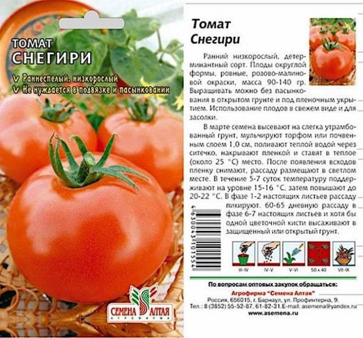 Томат снегирь: описание и характеристика сорта, отзывы, фото, урожайность | tomatland.ru